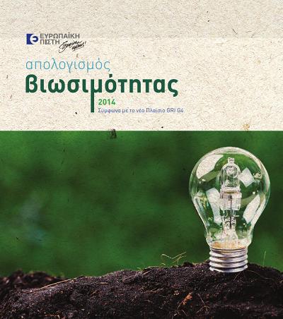 Ευρωπαϊκή Πίστη: Απολογισμός Βιωσιμότητας με το νέο πλαίσιο GRI G4