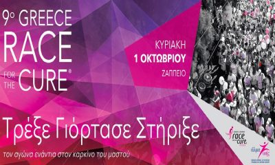 Greece Race for the Cure®