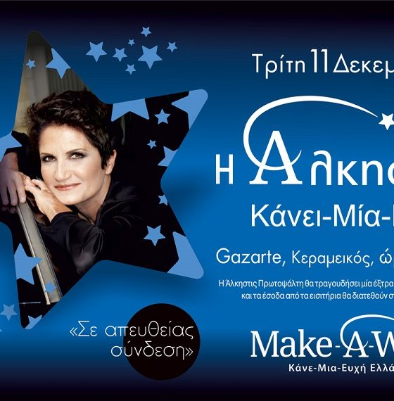 Gazarte_MakeAwish_invitation
