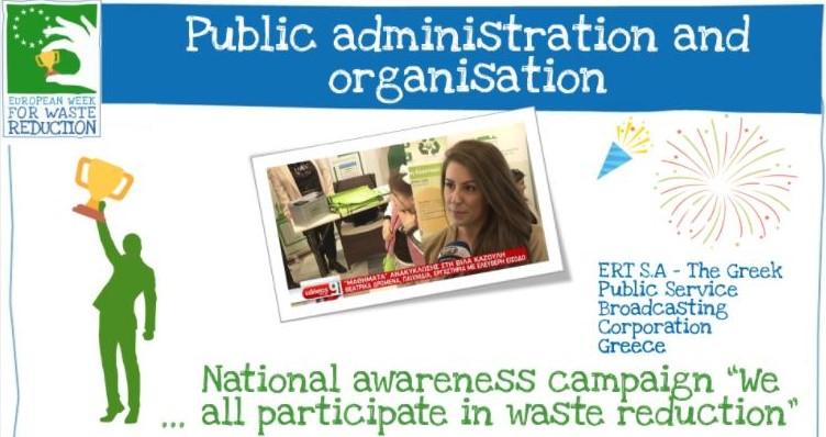Public Administrations & Organizations_ΕΡΤ