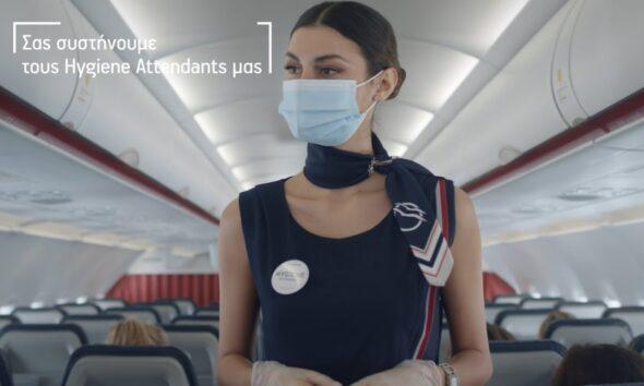 Hygiene Attendants