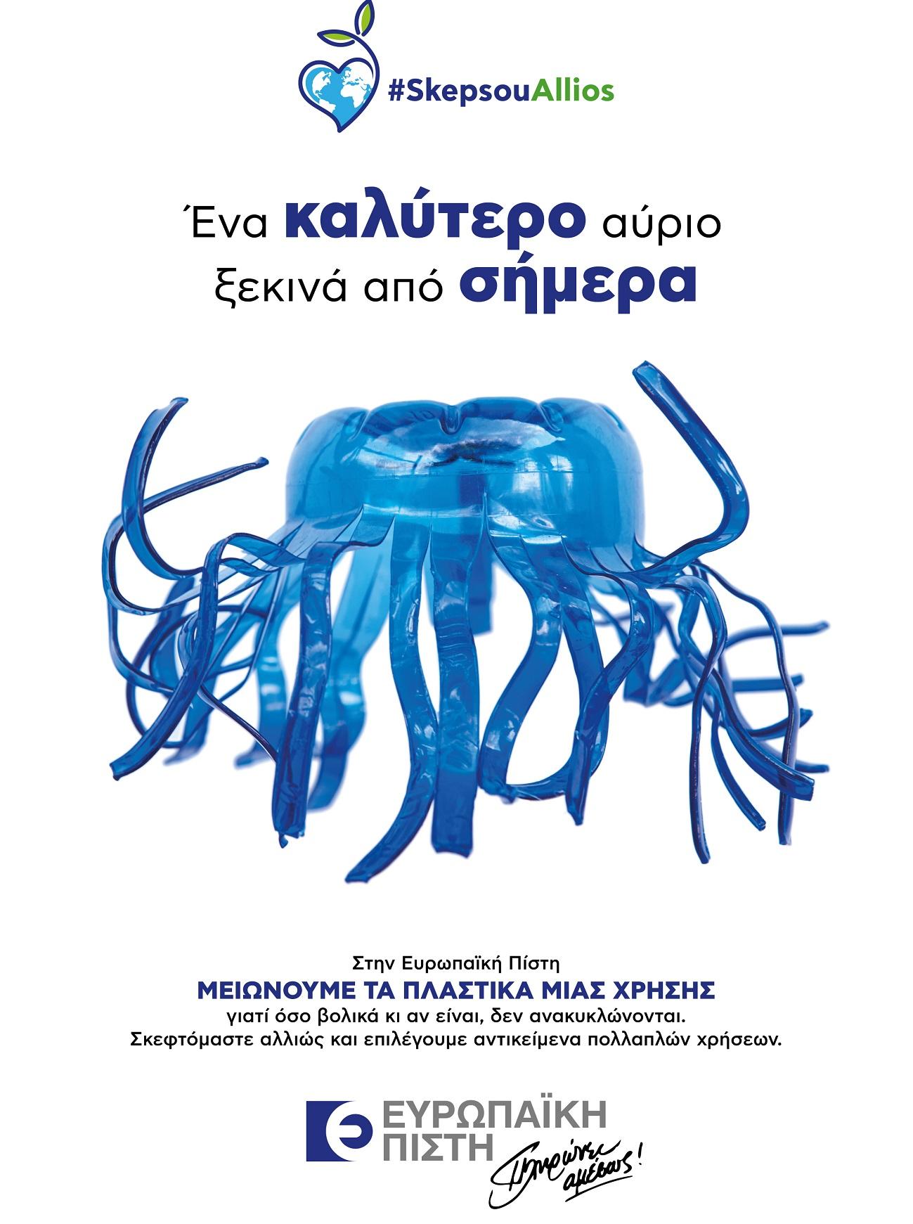 Ευρωπαϊκή Πίστη-SkepsouAllios