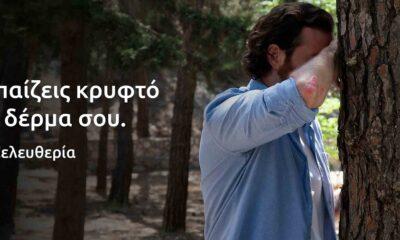 ftouxeleftheria-LEO Pharma Hellas-εκστρατεία